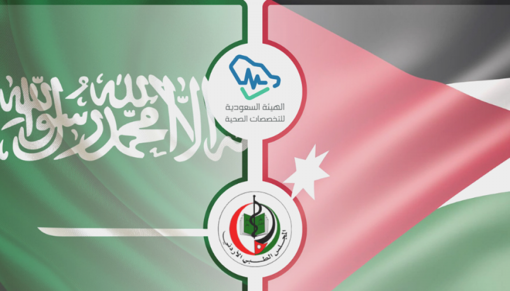Jordanian Medical Council Signed an agreement with the Cultural Attaché of the Saudi Arabia Embassy.