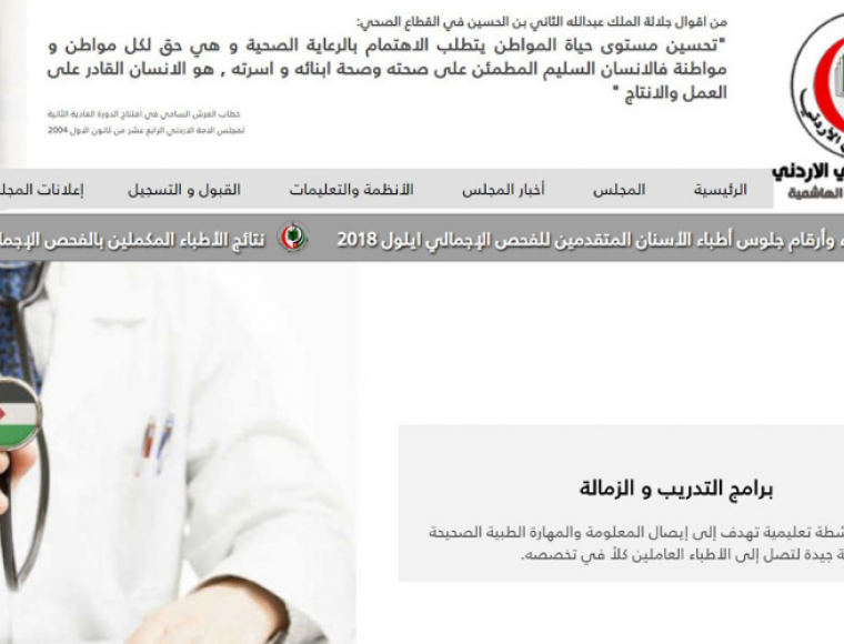 Jordanian Medical Council website launching by complete chain